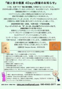 【JASIPプロデューサー】絵と音の個展 Hanane Kondo×近藤彩音